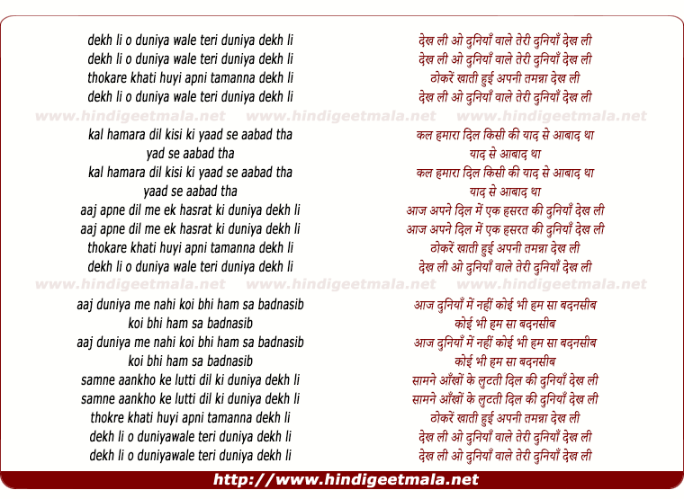 lyrics of song Dekh Li O Dooniya Wale