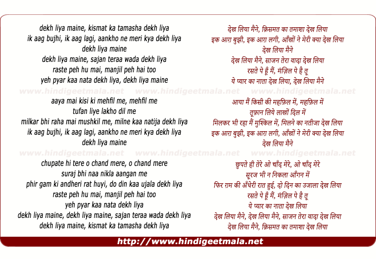 lyrics of song Dekh Liya Maine Kismat Ka