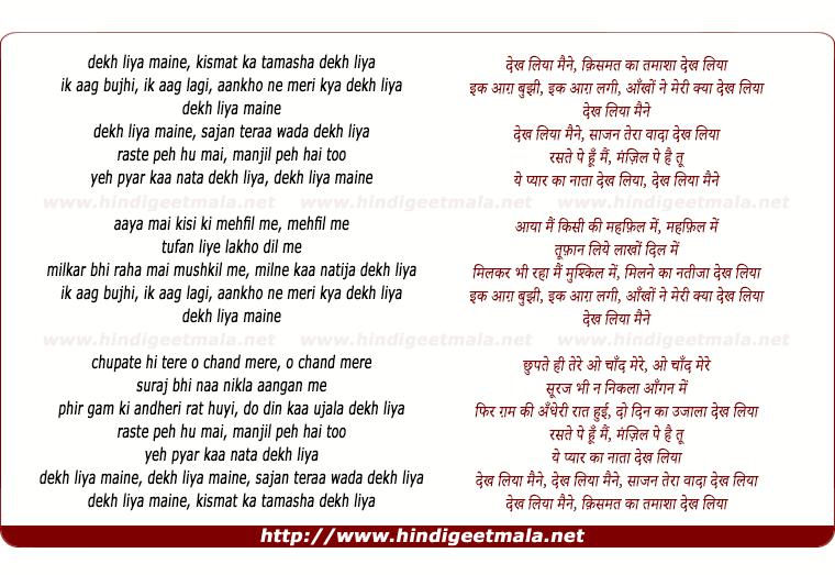lyrics of song Dekh Liya Maine Kismat Ka