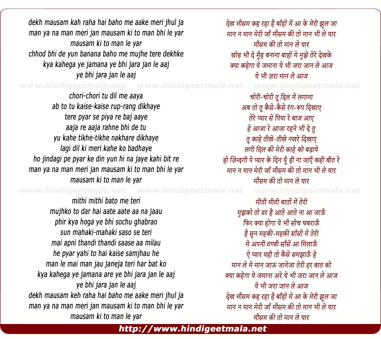 lyrics of song Dekh Mausam Kah Raha Hai Baho Me Aake Meri Jhul Ja