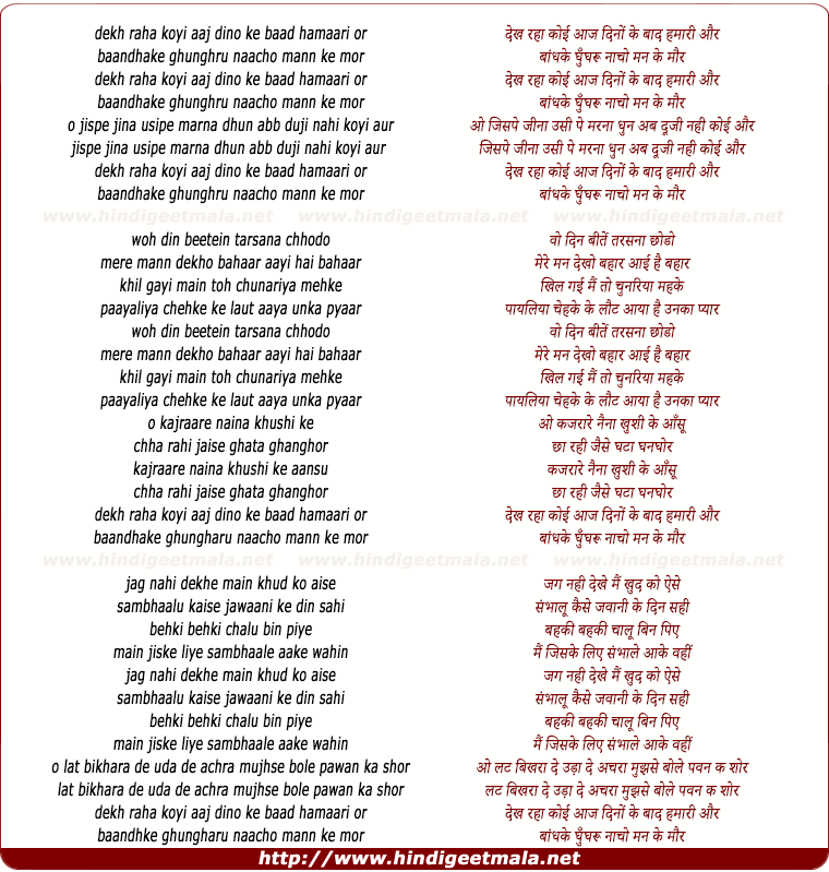 lyrics of song Dekh Raha Koyi Aaj Dino Ke Bad Humari Aur