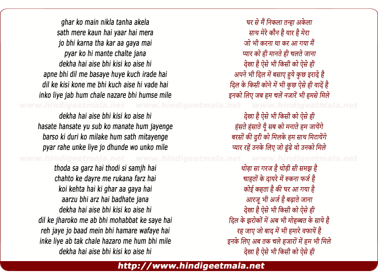 lyrics of song Dekha Hai Aise Bhi