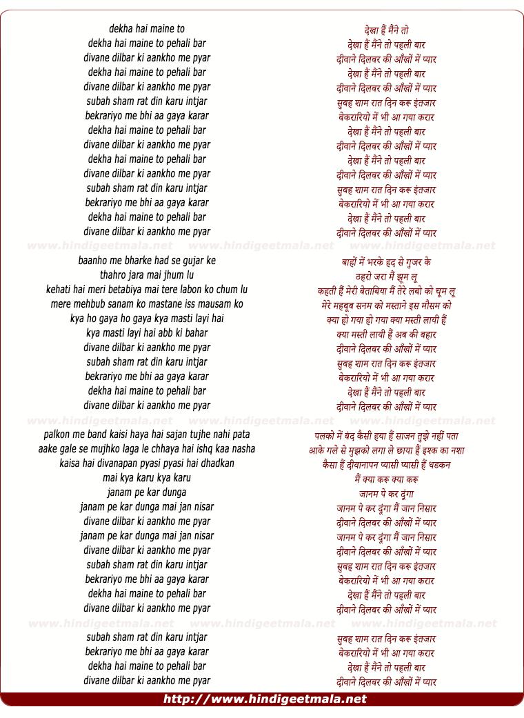 lyrics of song Dekha Hai Maine To Pehali Bar