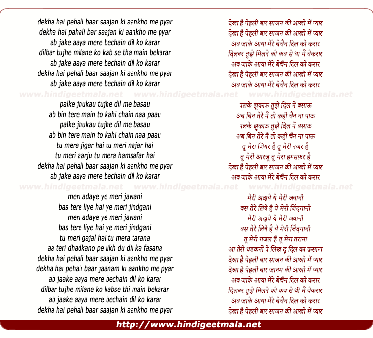 lyrics of song Dekha Hai Pehalee Baar