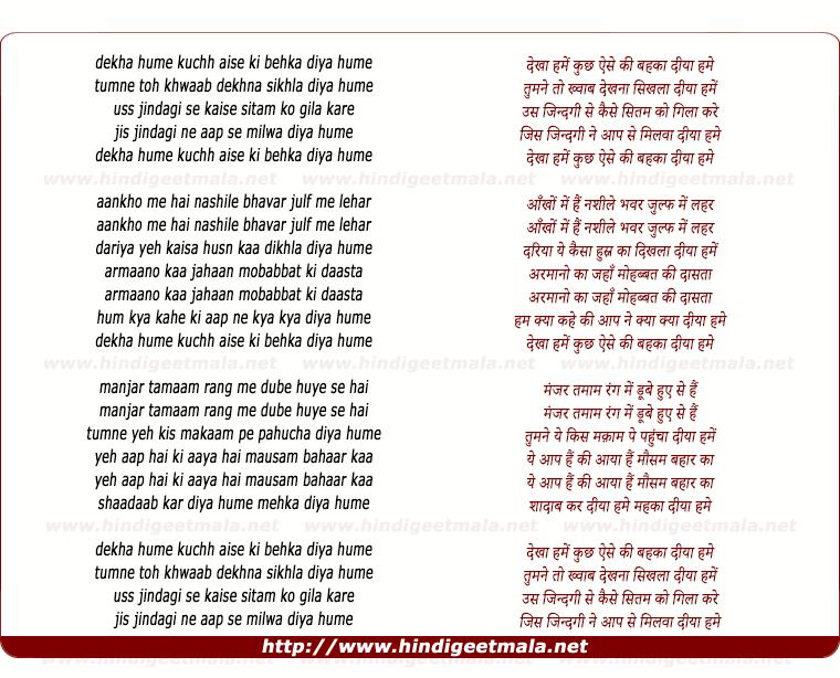 lyrics of song Dekha Hame Kuchh Aise Ki Behka Diya Hame