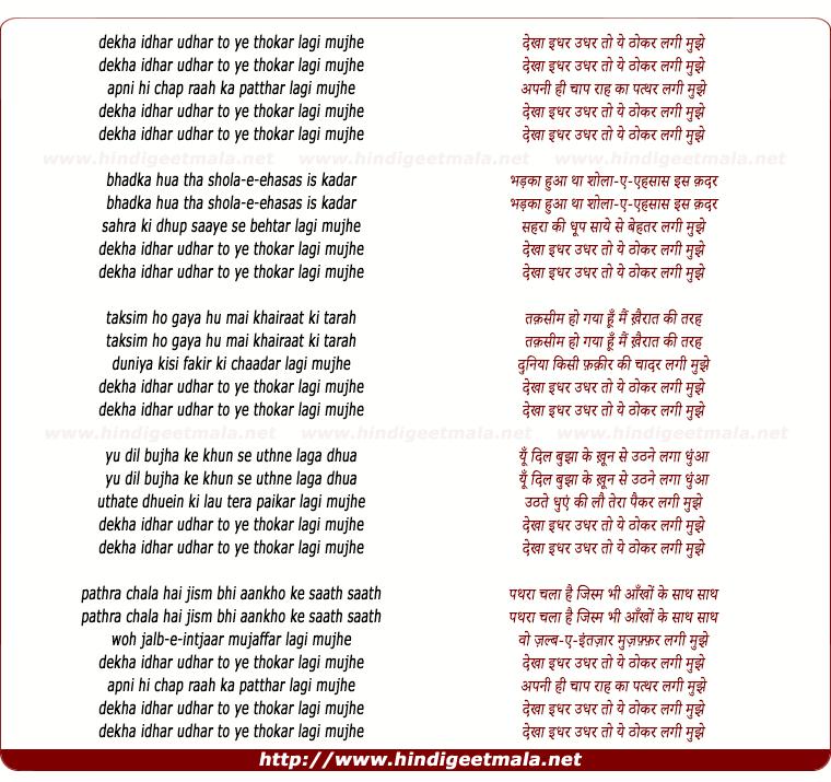 lyrics of song Dekha Idhar Udhar Toh Yeh Thokar Lagee Mujhe