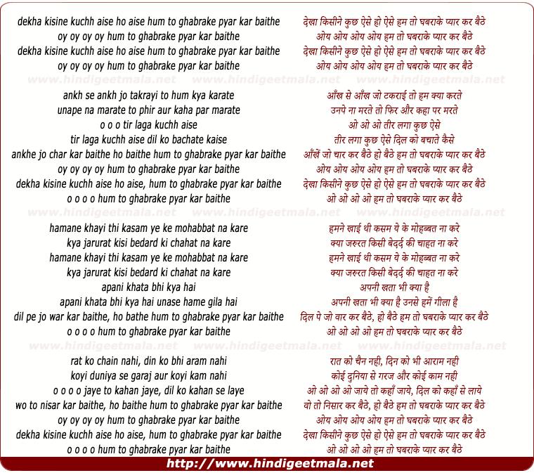 lyrics of song Dekha Kisi Ne Kuch Aise Ho Aise
