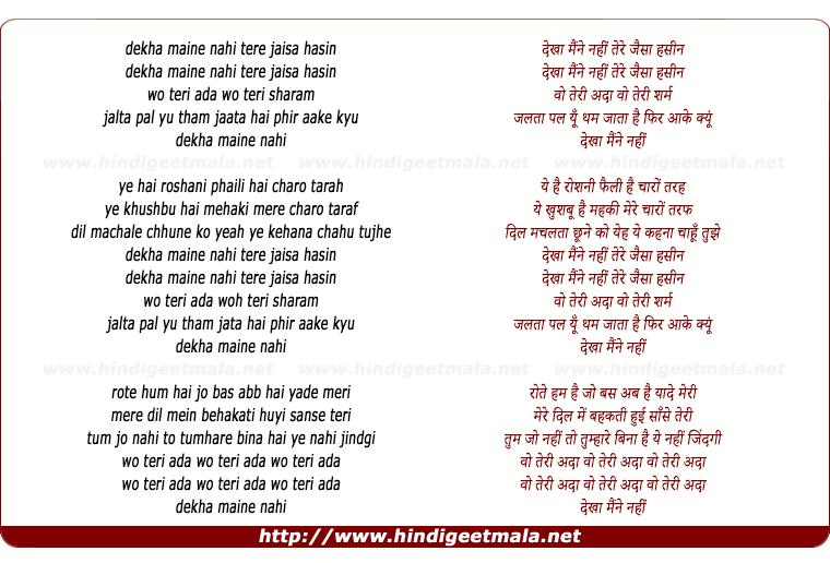 lyrics of song Dekha Maine Nahin Tere Jaisa Hasin