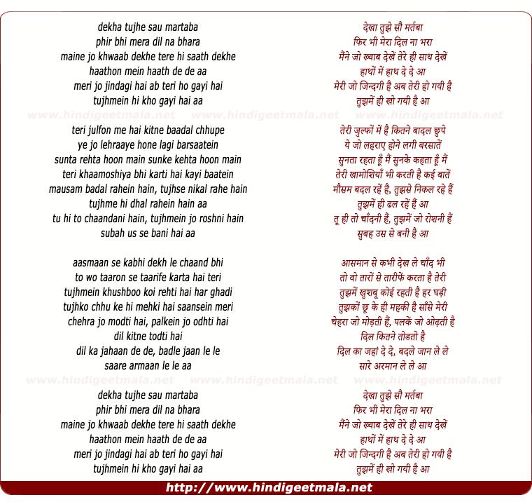 lyrics of song Dekha Tujhe Sau Martaba