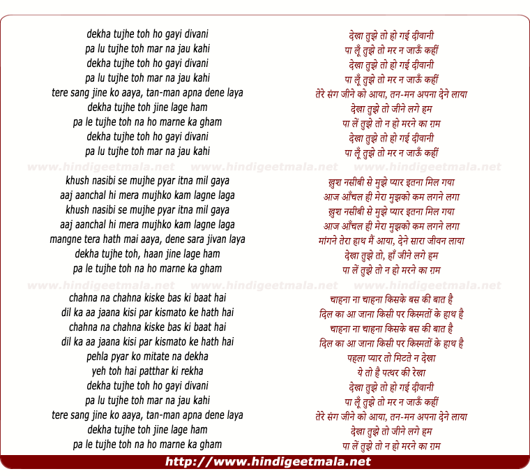 lyrics of song Dekha Tujhe To Ho Gayi Divani