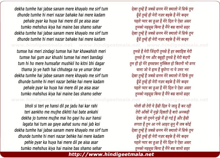 lyrics of song Dekha Tumhe Hain Jabse Sanam