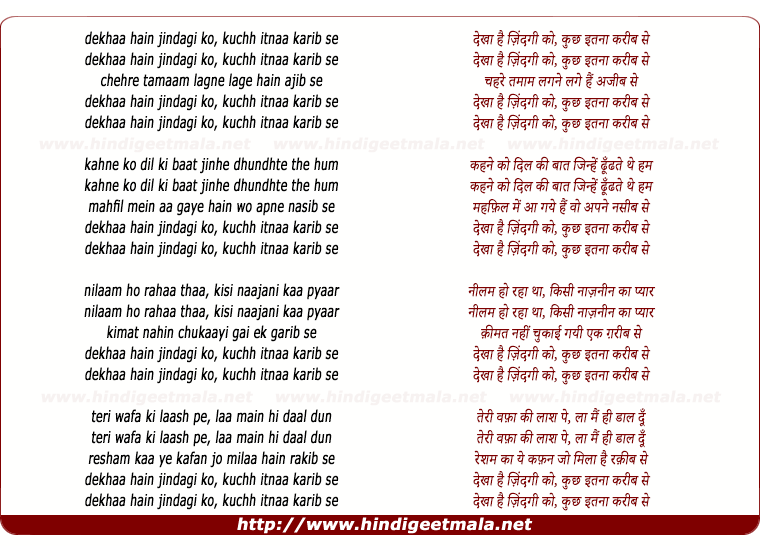 lyrics of song Dekhaa Hain Jindagi Ko, Kuch Itna Kareeb Se