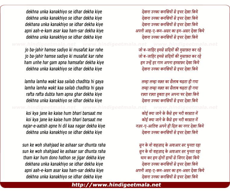 lyrics of song Dekhana Unaka Kanakhiyo Se Idhar Dekha Kiye
