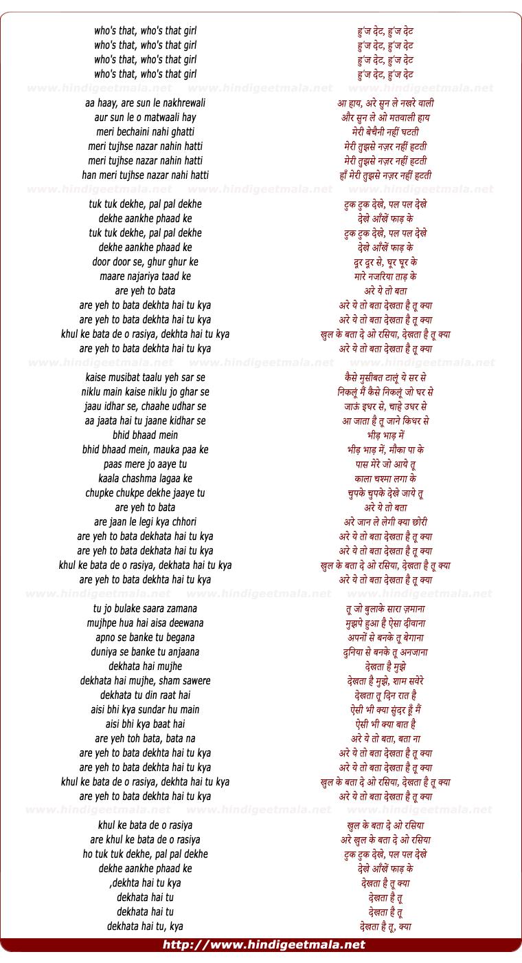 lyrics of song Tuk Tuk Dekhe, Pal Pal Dekhe