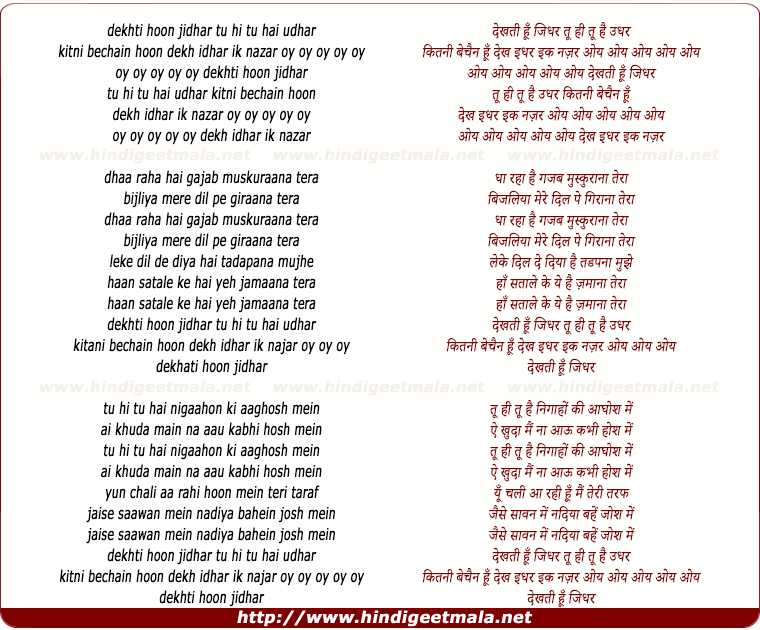 lyrics of song Dekhati Hoon Jidhar Tu Hi Tu Hai Udhar