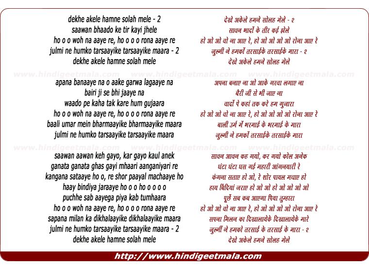 lyrics of song Dekhe Akele Hamne Solah Mele