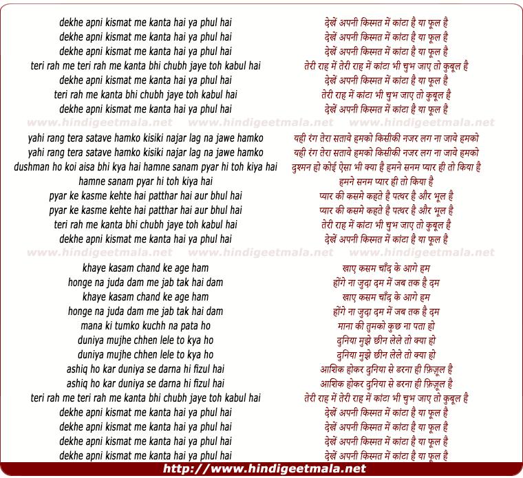 lyrics of song Dekhe Apani Kismat Me