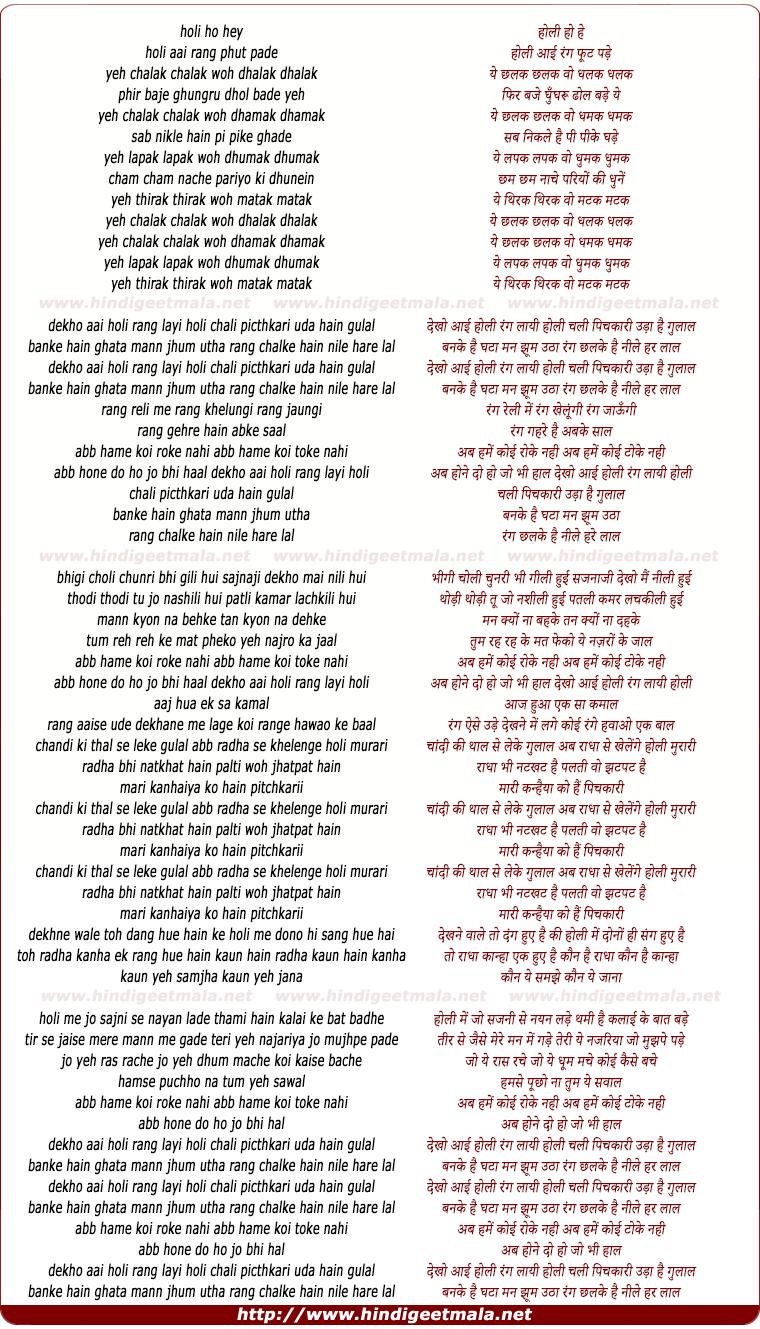 lyrics of song Dekho Aai Holi Rang Layi Holi
