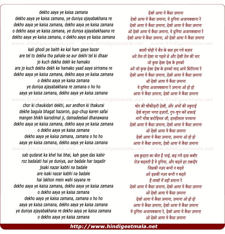 lyrics of song Dekho Aaya Ye Kaisa Zamana