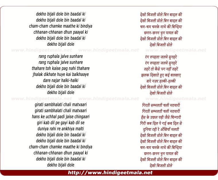 lyrics of song Dekho Bijalee Dole Bin Baadal Kee