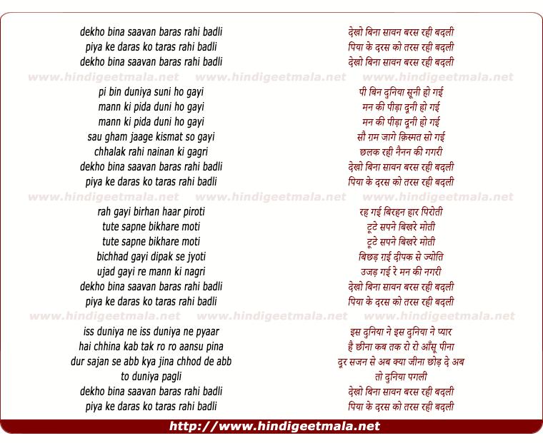 lyrics of song Dekho Bina Saavan Baras Rahee Badalee