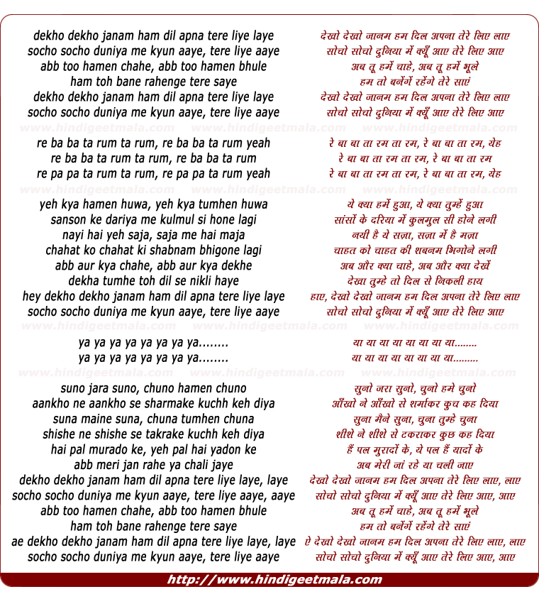 lyrics of song Dekho Dekho Janam Ham