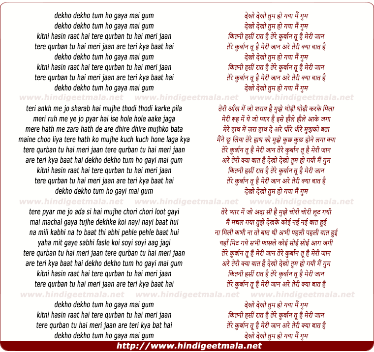 lyrics of song Dekho Dekho Tum Ho Gaya Main Gum