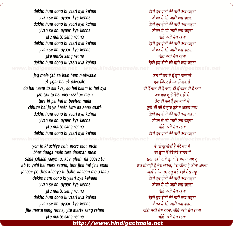 lyrics of song Dekho Hum Dono Ki Yaari