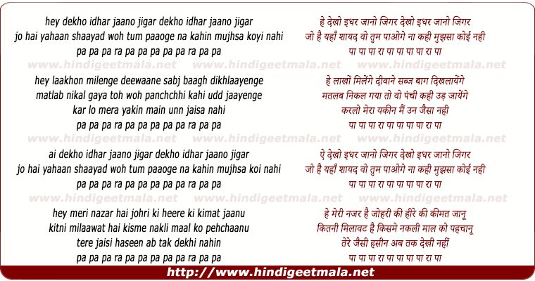 lyrics of song Dekho Idhar Jaano Jigar
