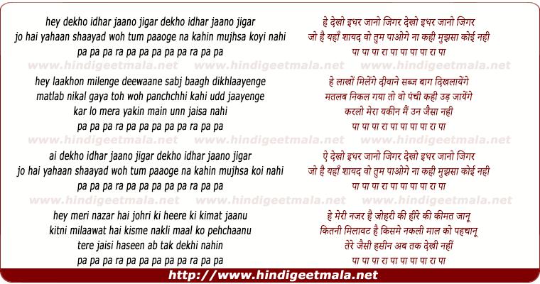 lyrics of song Dekho Idhar Jaano Jigar