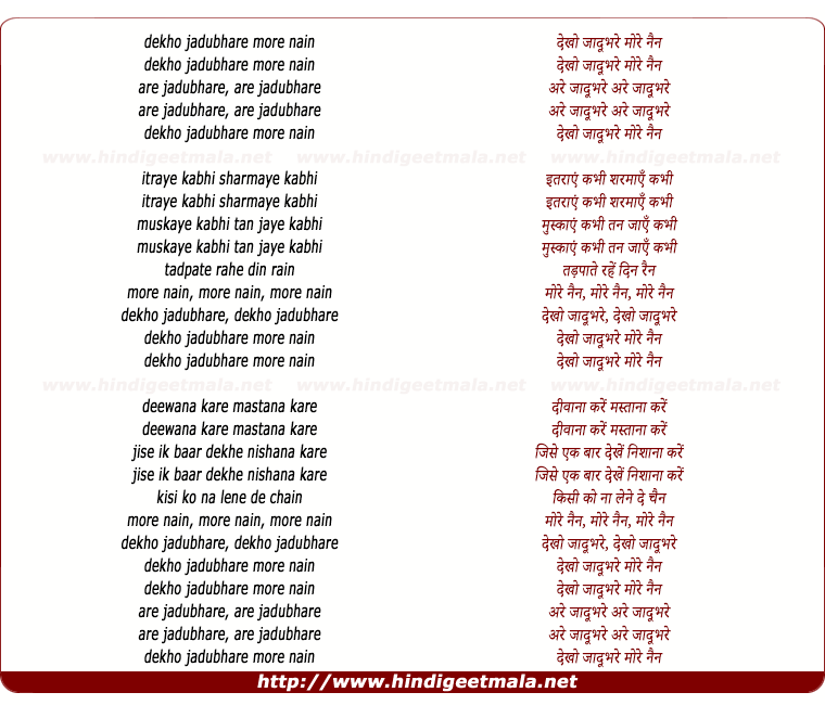 lyrics of song Dekho Jadubhare More Nain
