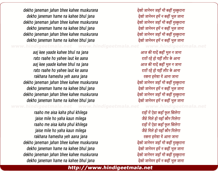 lyrics of song Dekho Janeman Jahan Bhee Kahee Muskurana