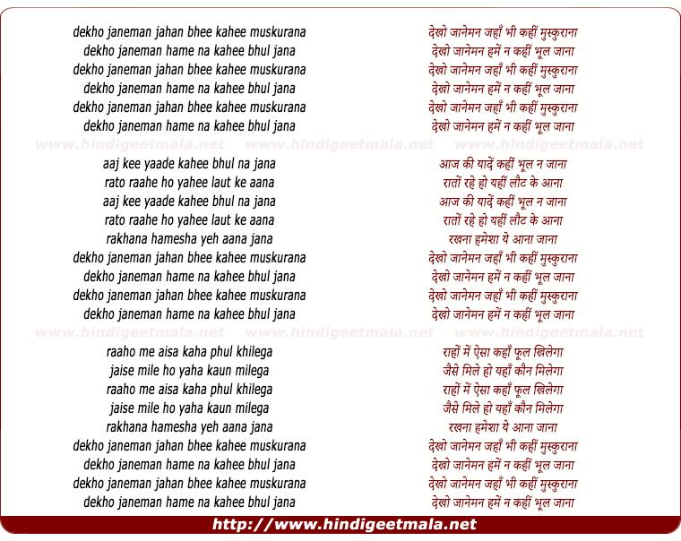lyrics of song Dekho Janeman Jahan Bhee Kahee Muskurana