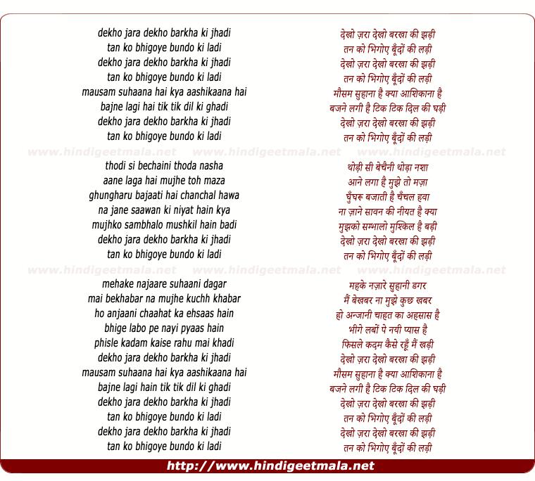 lyrics of song Dekho Jara Dekho Barkha Ki Jhadi