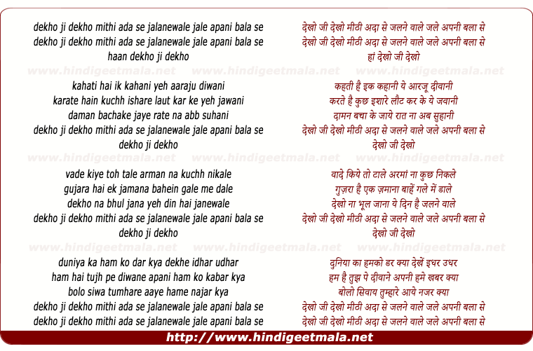lyrics of song Dekho Jee Dekho Mithee Ada Se