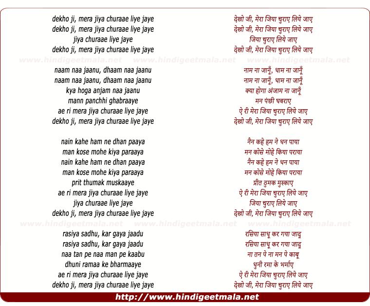 lyrics of song Dekho Jee Mera Jiya Churaye Liye Jaye