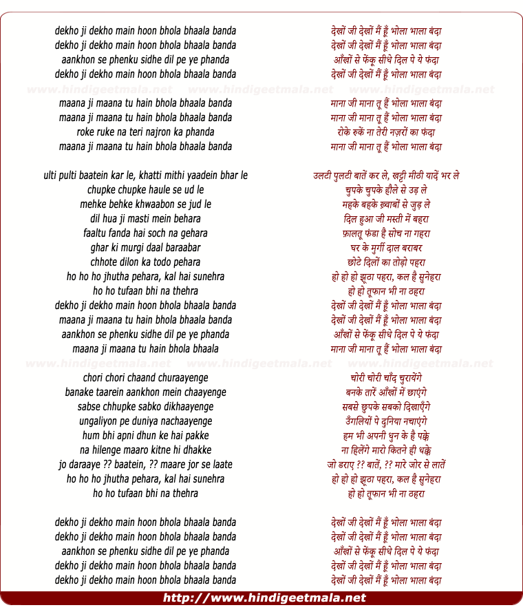 lyrics of song Dekho Ji Dekho Main Hoon Bhola Bhaala