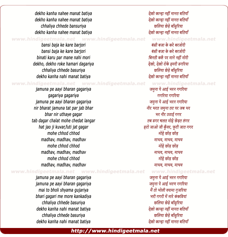 lyrics of song Dekho Kaanha Nahee Maanat Batiya
