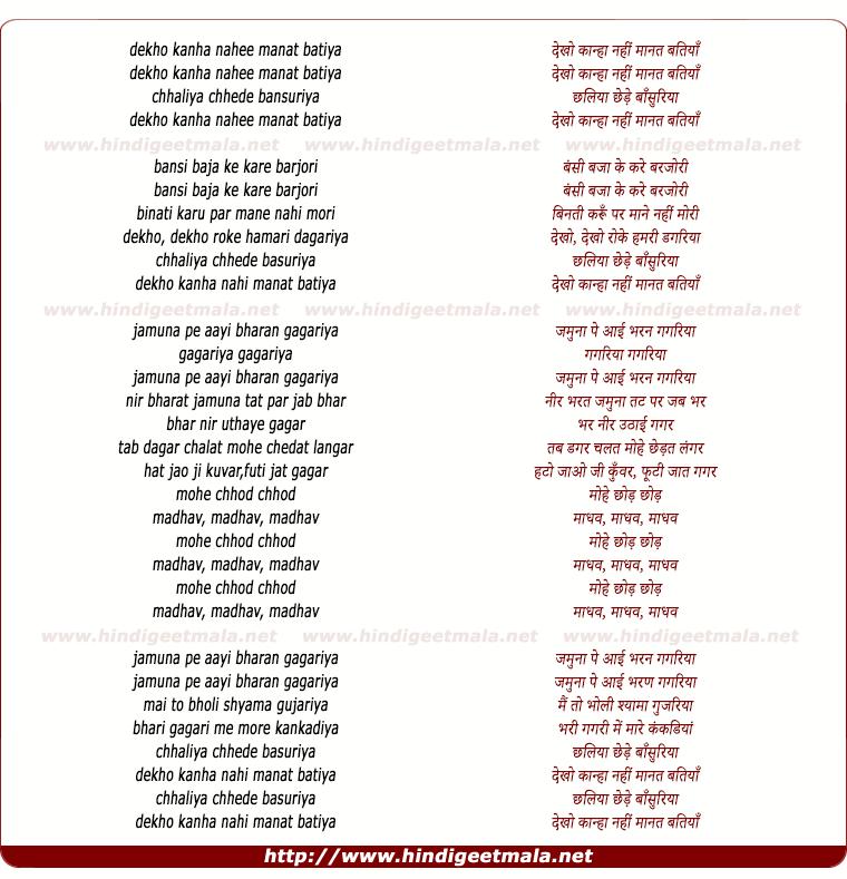 lyrics of song Dekho Kaanha Nahee Maanat Batiya