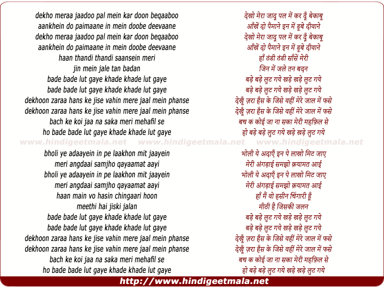 lyrics of song Dekho Mera Jadoo