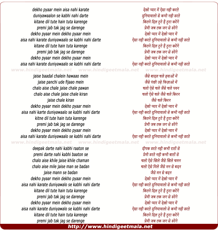 lyrics of song Dekho Pyaar Mein Aisa Nahi Karate