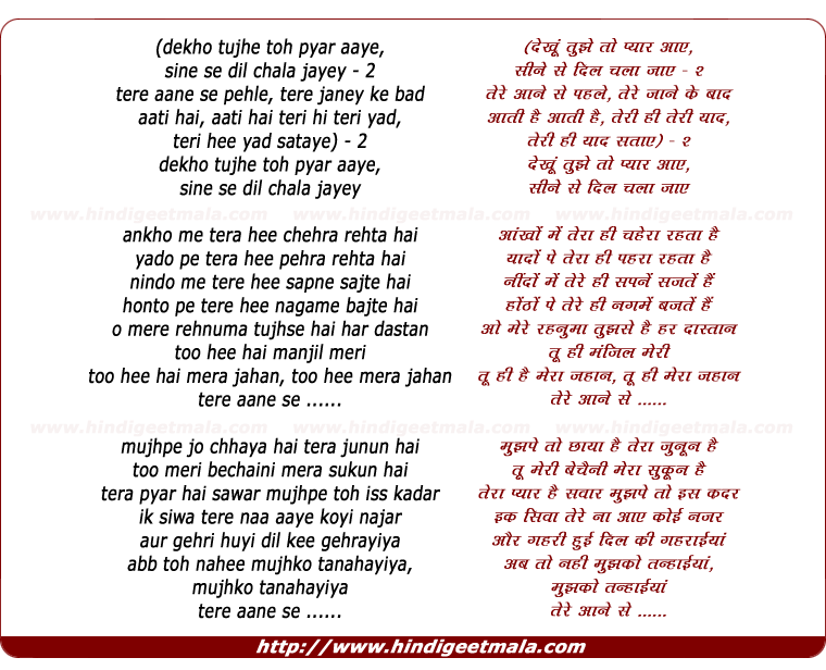 lyrics of song Dekhu Tujhe To Pyar Aaye