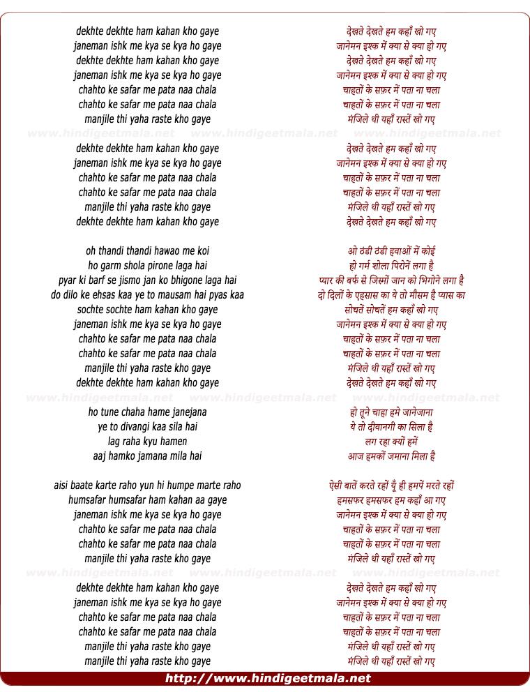lyrics of song Dekhte Dekhte Ham Kahan Kho Gaye