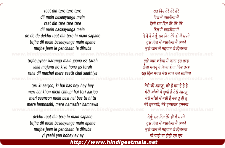 lyrics of song Dekhu Raat Din Tere Hi Main Sapane