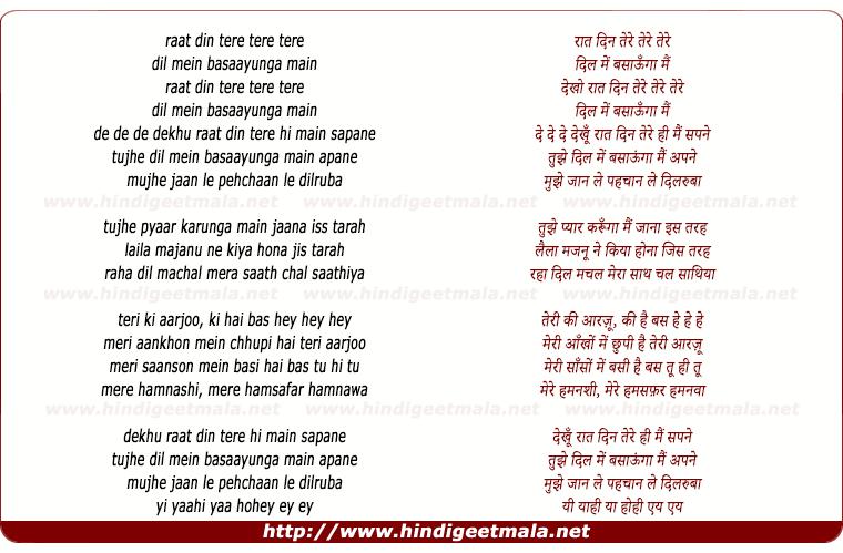 lyrics of song Dekhu Raat Din Tere Hi Main Sapane