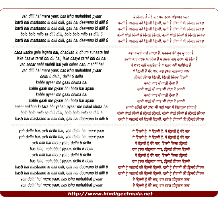 lyrics of song Delhi 6