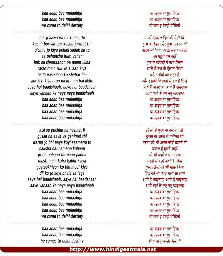 lyrics of song Delhi Destiny