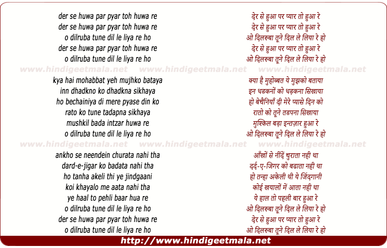 lyrics of song Der Se Huwa, Par Pyar To Huwa Re