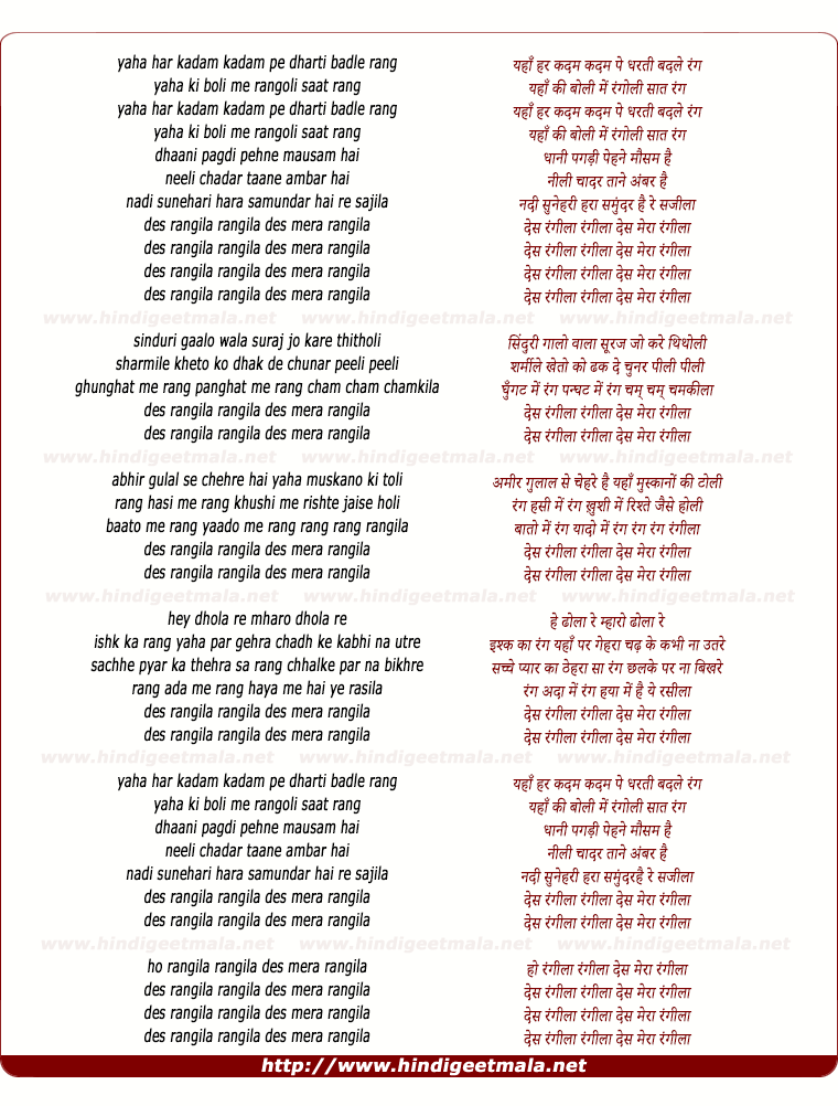 lyrics of song Des Rangila Rangila