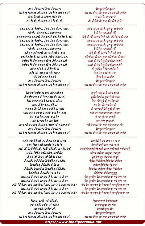 lyrics of song Desh Chhudaye Bhes Chhudaye